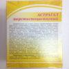 Астрагал шерстистоцветковый Astragalus dasyanthus Pall 2