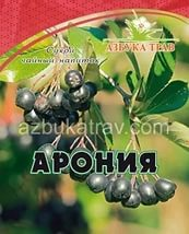 Арония черноплодная (плоды), 40 г