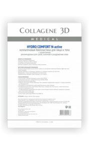 HYDRO COMFORT биопластины для лица