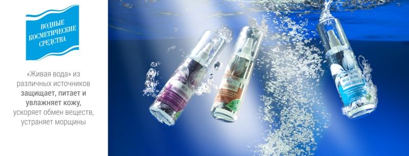 Вода косметическая