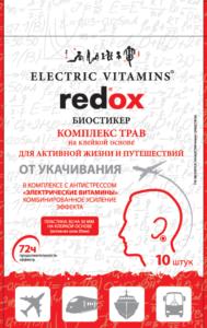 Биостикер от укачивания Редокс (redox)