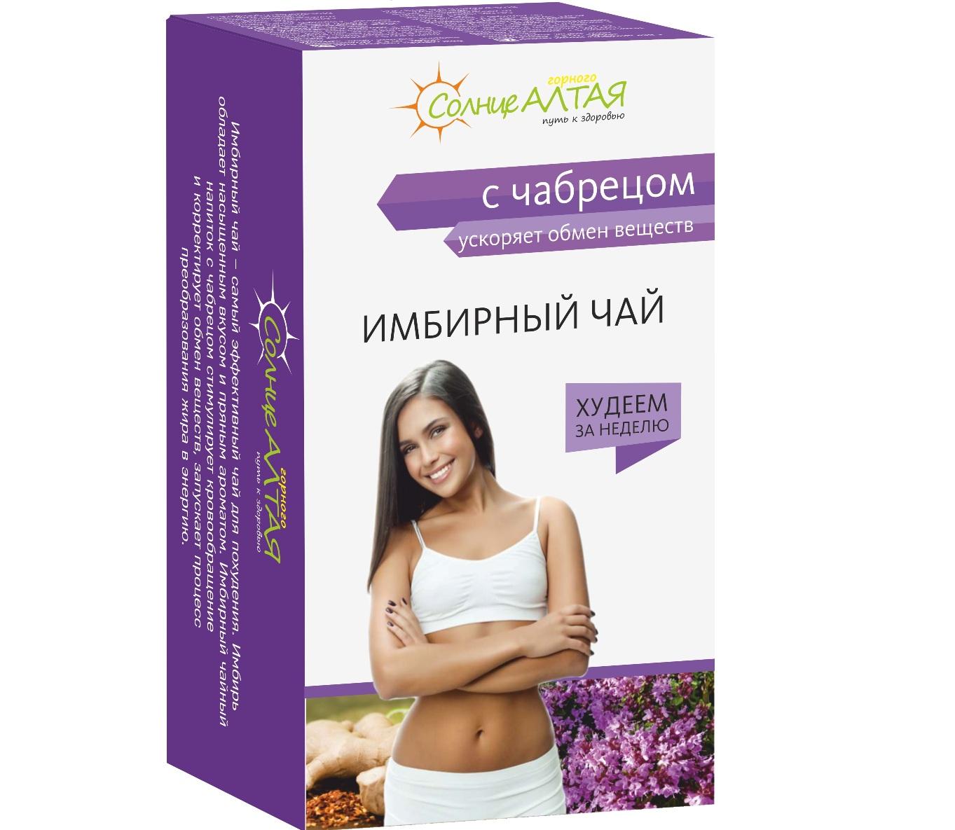 для похудения фитокомплекс